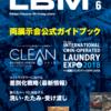 ランドリービジネスマガジンvol.6(LBM)・展示会公式ガイドブック/目次・INDEX
