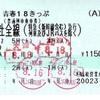 青春18きっぷ2017-18冬のおすすめ列車5選