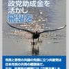 『共産党、政党助成金を活かし飛躍を 』 (村岡到・ロゴス社刊)   に関連して