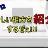 新しいノートPCを買いました パソコン工房のLEVEL-15FX090-i7-LXSX-Dと便利なリンクケーブルUC-TV3BKな話