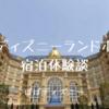 妊婦&1歳児連れ東京ディズニーランドホテル宿泊体験談
