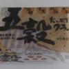 前田製菓 五穀クラッカー
