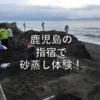 鹿児島県でブレジャーするなら、指宿にて砂蒸し(砂風呂)がとても良い。移動からおすすめまで全部まとめました。