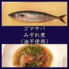ゴマサバ(胡麻鯖)みぞれ煮/油を使わない作り方←湯煮を利用
