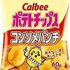 スナック菓子ひらめいた順に紹介!