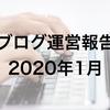 ブログ運営報告【2020年1月】