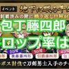【刀剣乱舞】包丁藤四郎100周検証したドロップ率は?