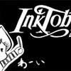inktoberの歩き方