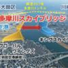 #917 「多摩川スカイブリッジ」に決定 羽田空港と川崎市を結ぶ新しい橋