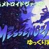 【The Messenger】会話に夢中になる忍者ロイドヴァニア