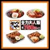 【かつや】全力大人飯「チキンカツカレー」と「チキンカツ丼」を食べた感想。ボリューム満点!【期間限定】