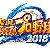 パワプロのBGM・音楽が秀逸な件(実況パワフルプロ野球2018))
