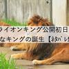 ライオンキング公開初日!新たなキングの誕生【ネタバレ無し】