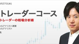 【終了しました】きょう開催 FXオンラインセミナー「FXトレーダーコース FX専業トレーダーの相場分析術」講師:バカラ村氏