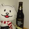 【170杯目】BANANA CHOCOLATE STOUT【80杯目】