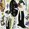 読書感想文(殺人出産 村田沙耶香)