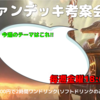 【MTG】ファンデッキ考案会についてのお知らせ!!