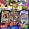 新台入替18時開店予定!!