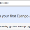 Python3のvenvを使ったDjango環境構築