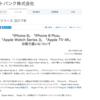 ソフトバンクがiPhone8とiPhone8 Plusの予約受付日を公式発表!気になるiPhone8の予約開始時間は、9月15日(金)の16時1分からです。