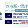 【2018年版】神奈川県から深夜・早朝に成田空港へ行く方法