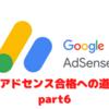 Googleアドセンス合格への道part6 最終回。