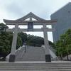 美しき地名 第56弾-3 「山王日枝(ひえ)神社(東京都・港区)」