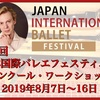 【新着コンクール】日本国際バレエフェスティバル