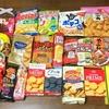 【当選品】合計22個のお菓子の詰め合わせ!2018年ヤマザキのわくわくプレゼントの中身を公開しちゃいます!