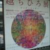 上田の美術館へ。