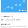 英語を勉強するだけでなく他の人の添削もしてあげる語学学習アプリ「busuu」が面白い!!
