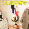 【家事ヤロウ】4/8『帽子の収納テクニック』カラーチェーン&結束バンド+つっぱり棒