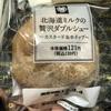 ミニストップ 北海道ミルクの贅沢ダブルシュー  食べてました