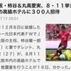 C大阪・柿谷&丸高愛実、8・11挙式 大阪の高級ホテルに300人招待