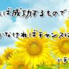 アニメハチナイ感想#3