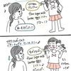 姪からの英語指導