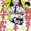 ぽんとごたんだ先生『桐谷さん ちょっそれ食うんすか!?』1巻 双葉社 感想。
