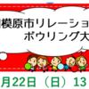 相模原市 リレーション ボウリング大会 12月22日開催!!