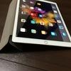 【iPad Pro1週間レビュー】AmazonからiPad proのカバー2個とガラスフィルムが届いた・・・家電量販店で買うと痛い目合いそう!Amazonで買おう!