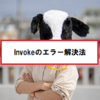【Unity】Trying to Invoke method: 〇〇 couldn't be called. 解決法2つ