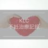 【KLC不妊治療】顕微授精で妊娠から卒業するまで
