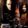 映画「コレクター」(2012)ジョン・キューザック主演のサイコ・サスペンス。