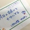 【日記】2017年3月25日(土)「コミュニティは生態系」