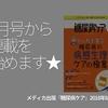 212食目「8月号から連載を始めます★」メディカ出版『糖尿病ケア』2018年8月号