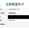 BILL ITUNES COMから約50万円のクレジット請求が来たときの対応