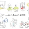 【手軽に美味しさそのままのスープを】Soup Stock Tokyo