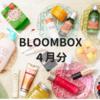 【コスメ】BLOOMBOXを申し込んでみました!