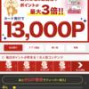 【過去最大?!】 19,300楽天ポイント!! 永久無料楽天カード入会キャンペーンが復活!