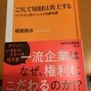 稲穂健市先生の本が面白い