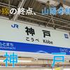 日本の大動脈を担ってきた東海道本線(17) 【鉄道唱歌再編】【神戸】